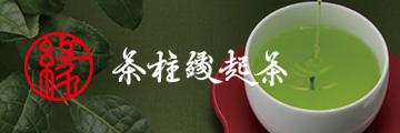茶柱縁起茶