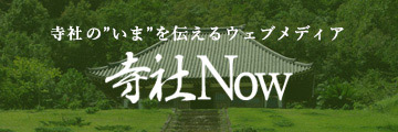 寺社NOW