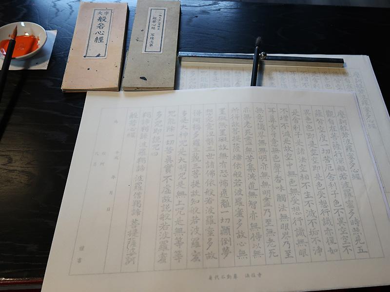 写経・書道